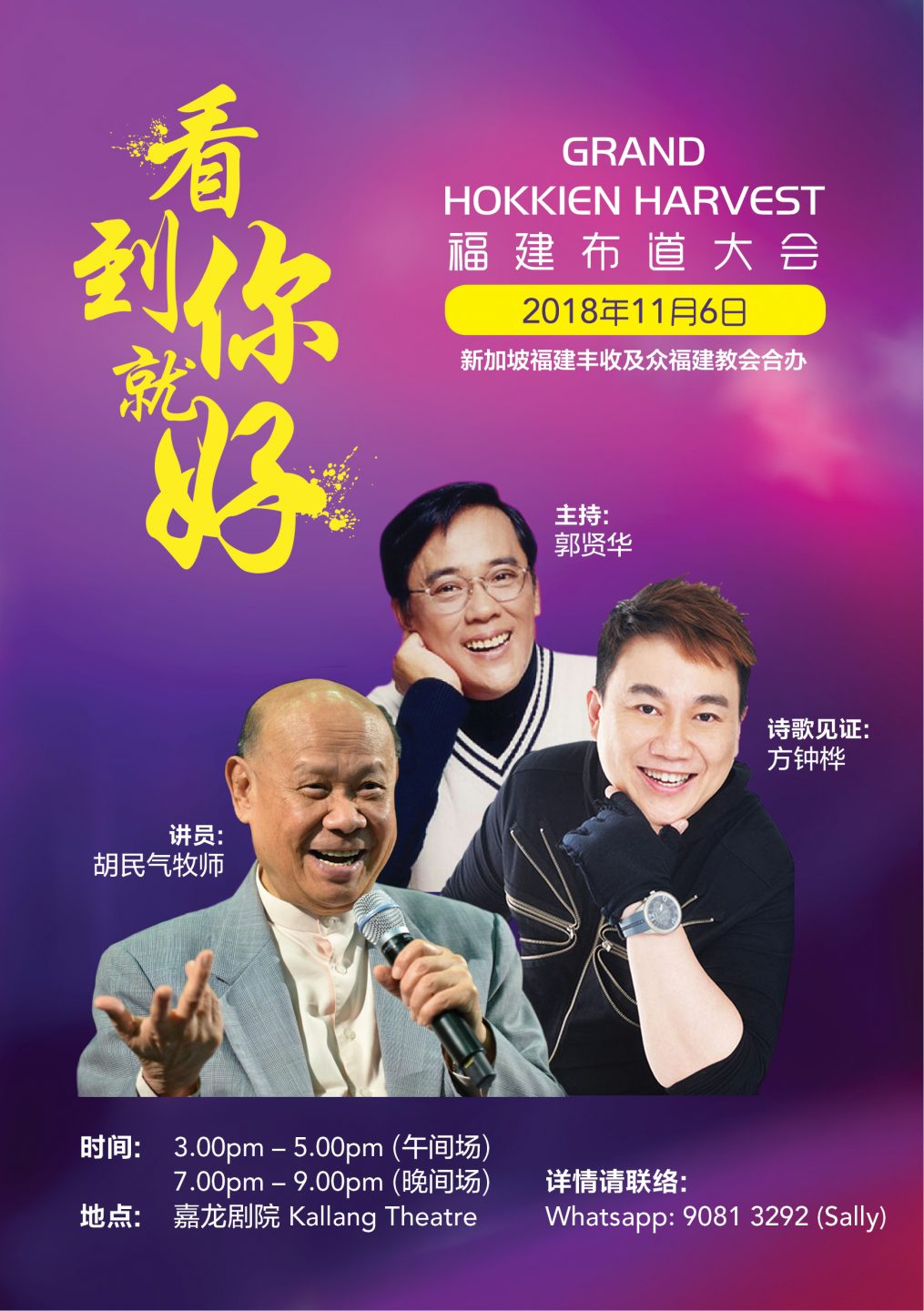 The Grand Hokkien Harvest 2018 will be held on November 6, 2018, at the Kallang Theatre.